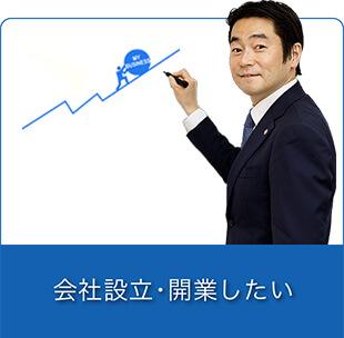 会社設立・開業したい。