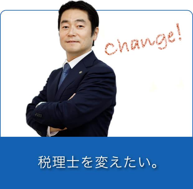 税理士を変えたい。