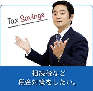 相続税など税金対策をしたい。